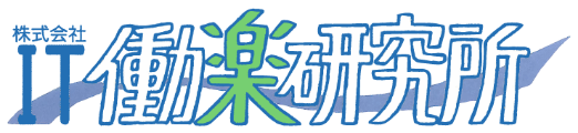 株式会社IT働楽研究所